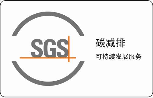 """SGS颁发的""""碳减排""""标识 据了解,SGS是全球领先的检验、鉴定、测试和认证机构,是全球公认的质量和诚信基准。SGS涵盖了从原材料到最终消费的整条供应链,提供世界领先的全方位检测和验证服务,可以根据相关的健康、安全和规范标准对产品的质量、安全和性能进行测试,证明产品、流程、系统或服务是否符合国内和国际标准及规范或客户定义的标准,确保产品与服务遵守全球标准与当地法规。  碳足迹认证证书 獐子岛集团从2011年开始已连续四年进行碳足迹认证工作,通过不断改进包装材料和加工设备、进行装备升"""