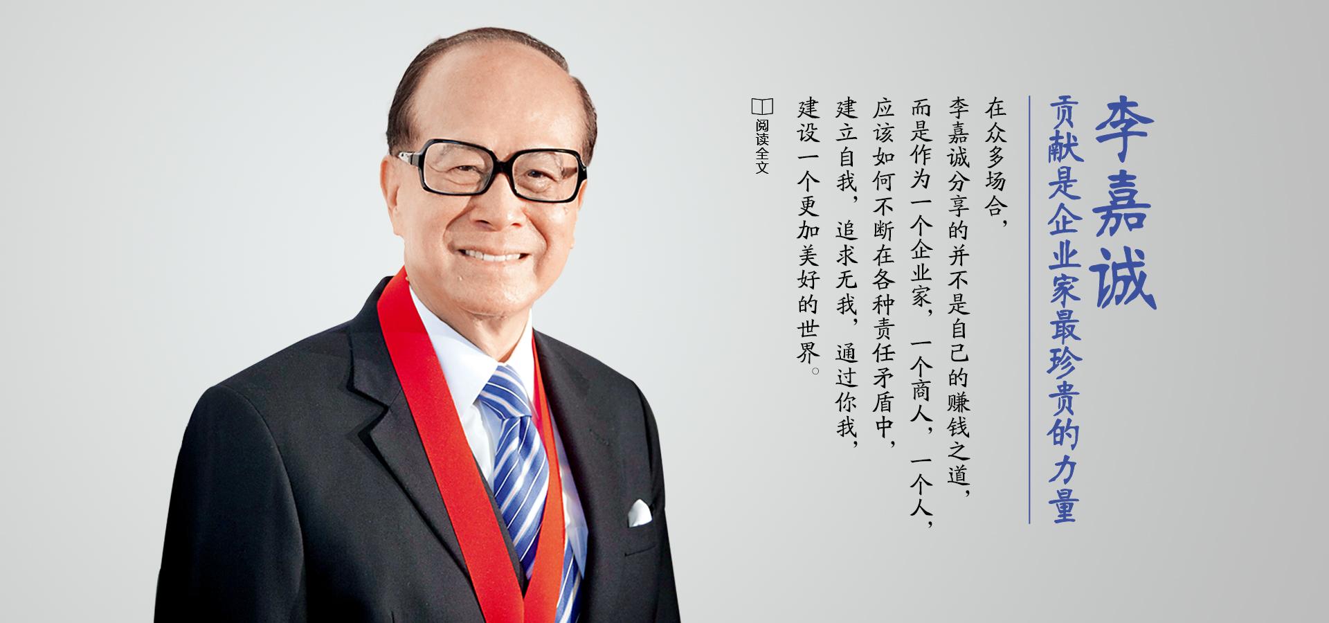 长江实业、... J